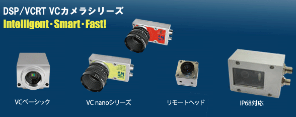 VC DSP/VCRTカメラシリーズ写真