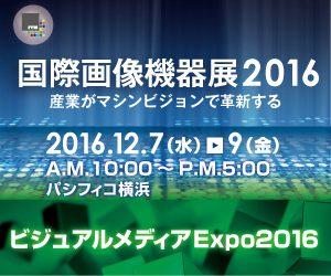 国際画像機器展2016バナー