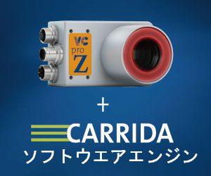 VC pro Z+CARRDA CAM写真