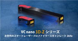 VC nano 3D-Z画像