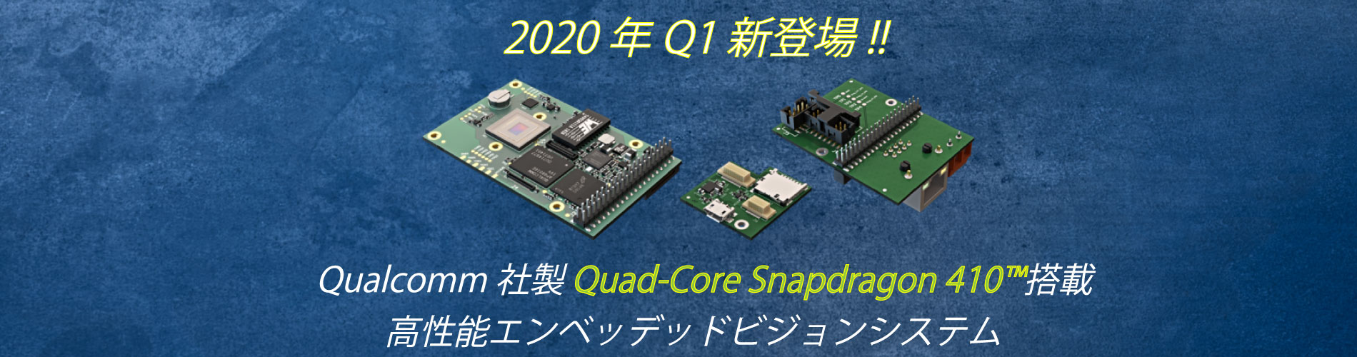 Quad Core エンベッデッドビジョン