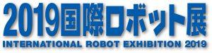 2019国際ロボット展ロゴ