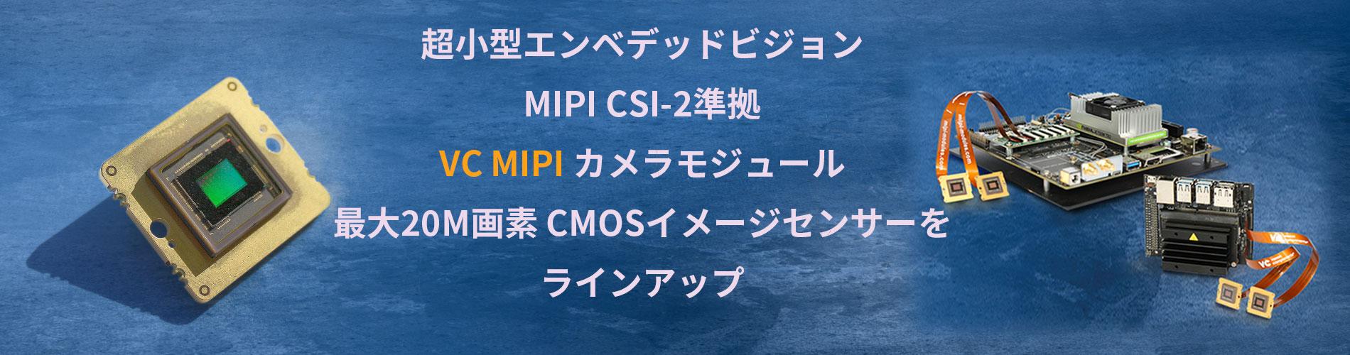 MIPIモジュール画像