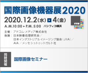 国際画像機器展2020バナー